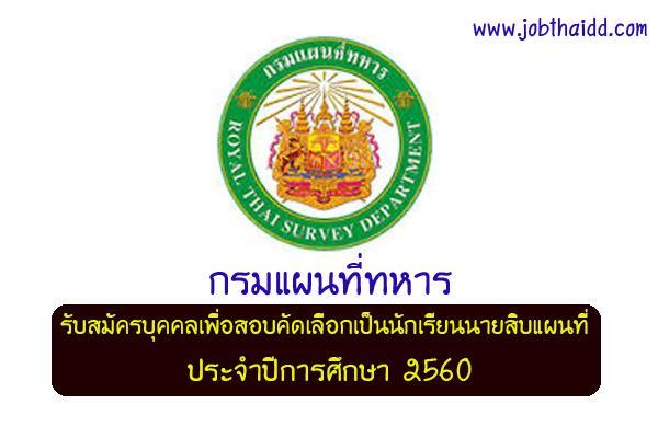 กรมแผนที่ทหาร รับสมัครนักเรียนนายสิบแผนที่ ประจำปีการศึกษา 2560