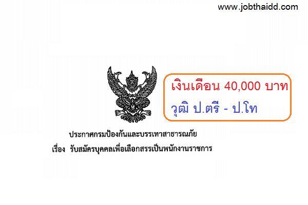 (เงินเดือน 40,000 บาท) กรมป้องกันและบรรเทาสาธารณภัย รับสมัครพนักงานราชการ