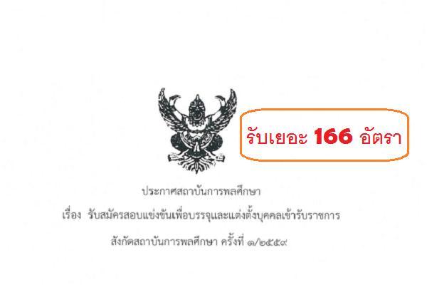 สถาบันการพลศึกษา รับสมัครสอบแข่งขันเพื่อบรรจุและแต่งตั้งบุคคลเข้ารับราชการเป็นข้าราชการ 166 อัตรา