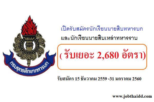 เปิดรับสมัครนักเรียนนายสิบทหารบก และนักเรียนนายสิบเหล่าทหารราบ 2,680 อัตรา ประจำปี 2560