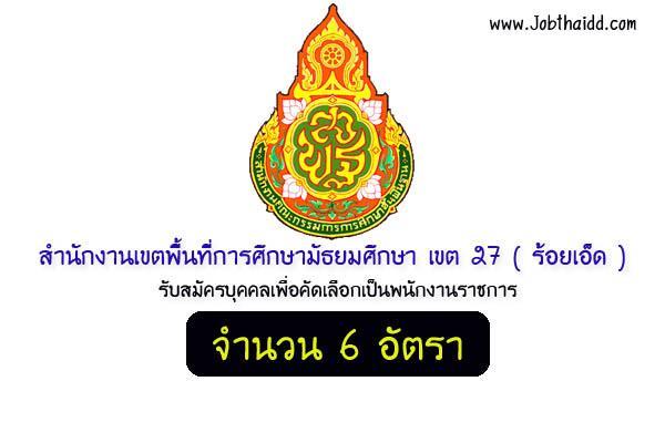 สพม.27 (ร้อยเอ็ด) รับสมัครพนักงานราชการ ตำแหน่งครูผู้สอน 6 อัตรา