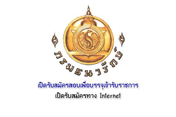 กรมธนารักษ์ เปิดรับสมัครสอบเพื่อบรรจุเข้ารับราชการ 7 อัตรา รับสมัครทางอินเตอร์เน็ต -17 มกราคม 2560