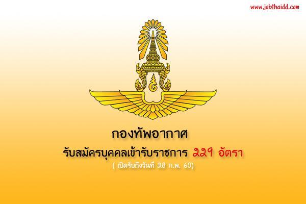 กองทัพอากาศ รับสมัครบุคคลเข้ารับราชการ 229 อัตรา เปิดรับ ถึง 28 ก.พ.  60