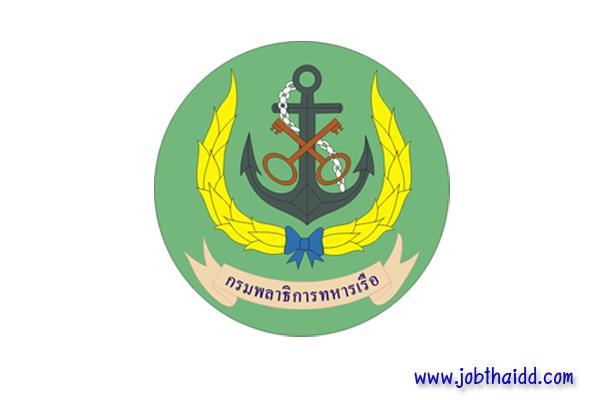 กรมพลาธิการทหารเรือ รับสมัครบุคคลพลเรือนเพื่อเลือกสรรเป็นพนักงานราชการ จำนวน 16 อัตรา