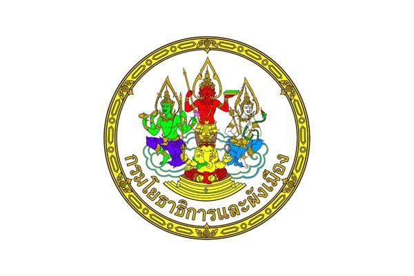 กรมโยธาธิการและผังเมือง เปิดสอบบรรจุข้าราชการ 7 อัตรา