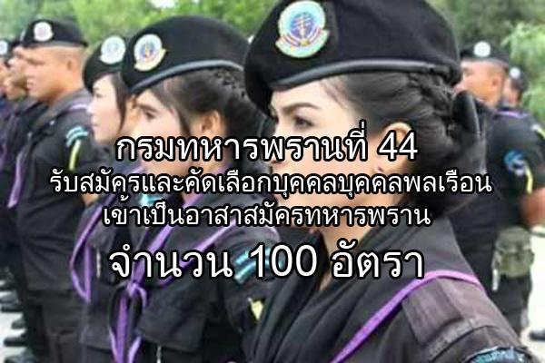 กรมทหารพรานที่ 44 รับสมัครบุคคลบุคคลพลเรือนเข้าอาสาสมัครทหารพราน  100 อัตรา