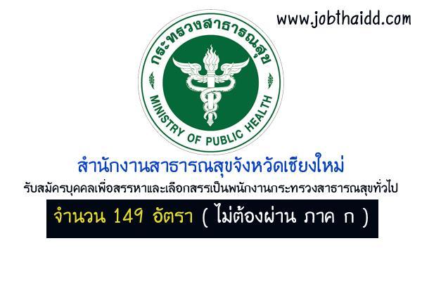 สสจ.เชียงใหม่ รับสมัครพนักงานกระทรวงสาธารณสุข 149 อัตรา