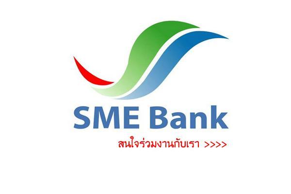 SME BANK รับสมัครงพนักงานธุรการ ปฏิบัติงาน ณ สหภาพแรงงานรัฐวิสาหกิจ รับถึง 31 ม.ค. 60