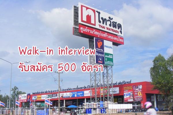 Walk-in interview (รับสมัคร 500 อัตรา) ไทวัสดุ รับสมัครพนักงานทั่วประเทศ