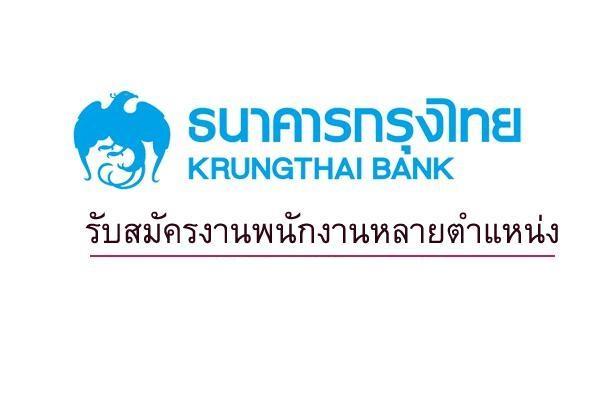ธนาคารกรุงไทย รับสมัครงานพนักงานหลายตำแหน่ง ( สมัครทางอินเตอร์เน็ต )