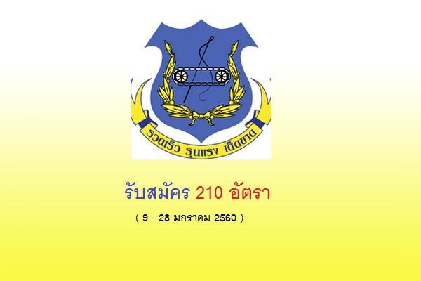 ศูนย์การทหารม้ารับสมัครทหารกองหนุนเข้ารับราชการเป็นนายทหารประทวน จำนวน 210 อัตรา