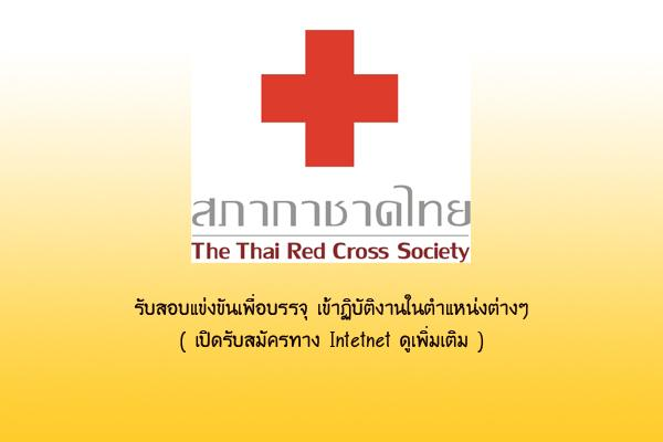 สภากาชาดไทย รับสอบแข่งขันเพื่อบรรจุ เข้าฏิบัติงานในตำแหน่งต่างๆ 14 อัตรา