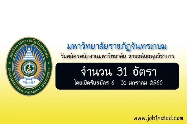 ( เงินเดือน 19,500 )  มหาวิทยาลัยราชภัฏจันทรเกษม รับสมัครสอบบรรจุพนักงานมหาวิทยาลัย  31 อัตรา