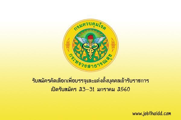 กรมควบคุมโรค รับสมัครบุคคลเข้ารับราชการ 11 อัตรา เปิดรับสมัคร 23-31 มกราคม 2560