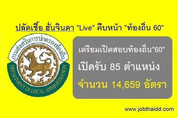 อัพเดทข่าว (ล่าสุด) เตรียมเปิดรับสมัครสอบท้องถิ่น 2560 จำนวน 85 ตำแหน่ง รวม 14,659 อัตรา