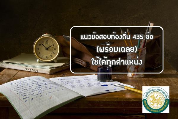 ( แจกฟรี ) แนวข้อสอบท้องถิ่น 435 ข้อ ใช้สอบทุกตำแหน่ง (พร้อมเฉลย) อ่านเตรียมสอบกันเลย