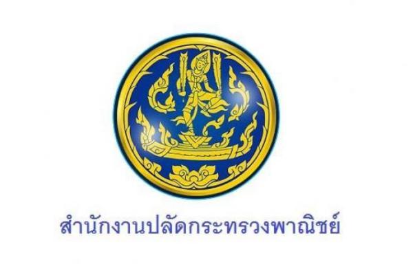 สำนักงานปลัดกระทรวงพาณิชย์  รับสมัครบุคคลเพื่อเลือกสรรเป็นพนักงานราชการทั่วไป  20 อัตรา