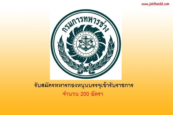 กรมทหารช่าง รับสมัครทหารกองหนุนบรรจุเข้ารับราชการ 200 อัตรา