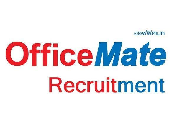 "OfficeMate รับสมัครงานหลายตำแหน่ง ""IT Careers Day"" 3 กุมภาพันธ์ 2560"