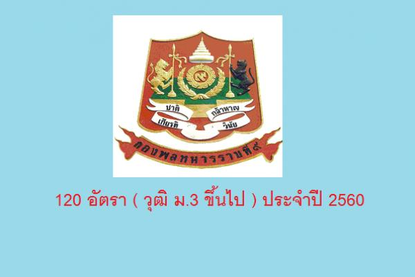 กองพลทหารราบที่ 9 รับสมัครกองหนุนเข้ารับราชการ 120 อัตรา ( วุฒิ ม.3 ขึ้นไป ) ประจำปี 2560