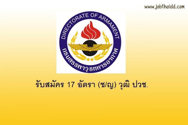 กรมสรรพาวุธ ทหารอากาศ รับสมัครพนักงานราชการทั่วไป 17 อัตรา (ช/ญ) วุฒิ ปวช.