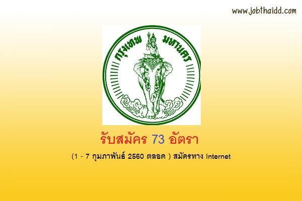 สำนักการศึกษากรุงเทพมหานคร  รับสมัครสอบข้าราชการครู และบุคลากรทางการศึกษ  73 อัตรา ครั้งที่ 1/2560