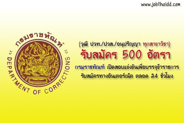 กรมราชทัณฑ์ เปิดสอบแข่งขันเพื่อบรรจุข้าราชการ 500 อัตรา (วุฒิ ปวท./ปวส./อนุปริญญา ทุกสาขาวิชา) ปี 2560