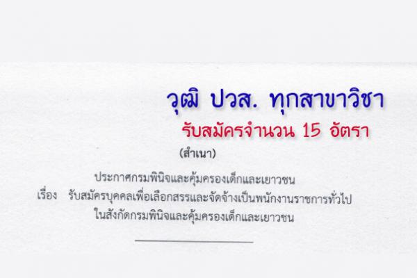 กรมพินิจและคุ้มครองเด็กและเยาวชน รับสมัครสอบพนักงานราชการ 15 อัตรา ( วุฒิ ปวส. ทุกสาขา )