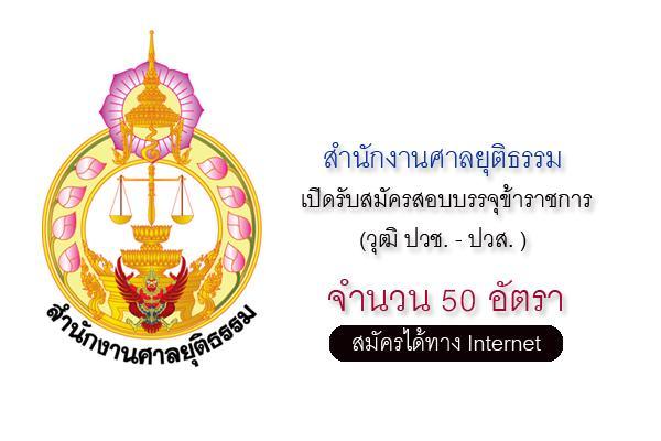 สำนักงานศาลยุติธรรม เปิดรับสมัครสอบบรรจุข้าราชการ 50 อัตรา รับสมัครทาง Internet