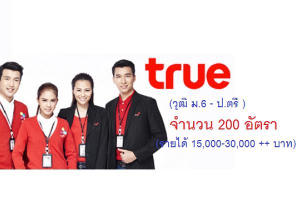 (วุฒิ ม.6 - ป.ตรี ) ทรู รับสมัครงาน 200 อัตรา(รายได้ 15,000-30,000 ++ บาท) ก้าวที่มั่นคง สำหรับคนหางาน