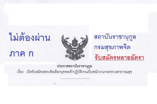 สถาบันราชานุกูลเปิดรับสมัครงาน ( หลายอัตรา ) เปิดรับ 14-28 กุมภาพันธ์ 2560