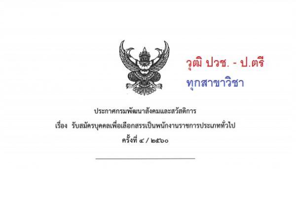 กรมพัฒนาสังคมและสวัสดิการ รับสมัครบุคคลเพื่อเลือกสรรเป็นพนักงานราชการทั่วไป ครั้งที่ 4/2560