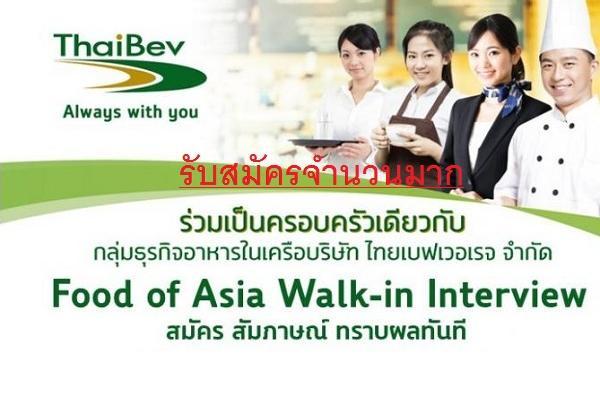 Food of Asia Walk-in Interview 2017 สมัคร สัมภาษณ์ รู้ผลทันที