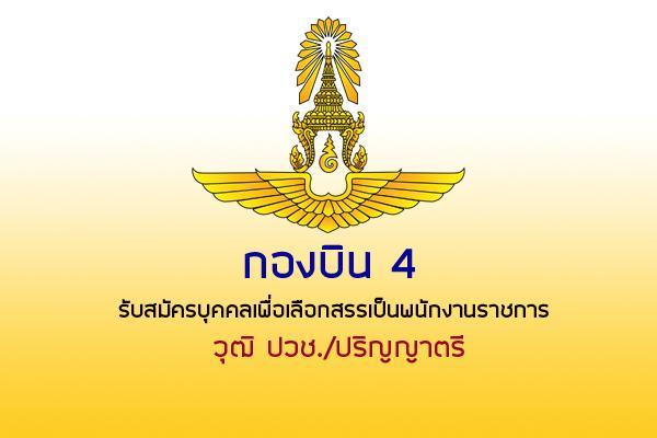 กองบิน 4 รับสมัครบุคคลเพื่อเลือกสรรเป็นพนักงานราชการ 8 อัตรา