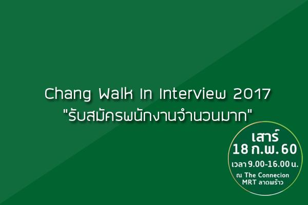 Chang Walk In Interview 2017 รับสมัครพนักงานจำนวนมาก
