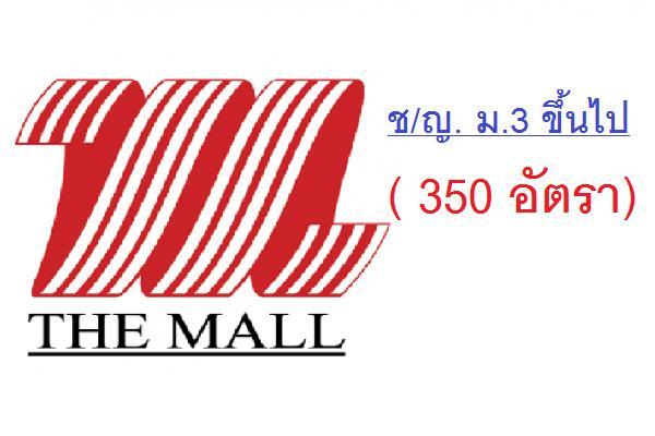 ช/ญ. ม.3 ขึ้นไป ( 350 อัตรา ) เดอะมอลล์ งามวงศ์วาน เปิดรับสมัครพนักงาน  วันที่ 16 - 17 ก.พ. 60 นี้