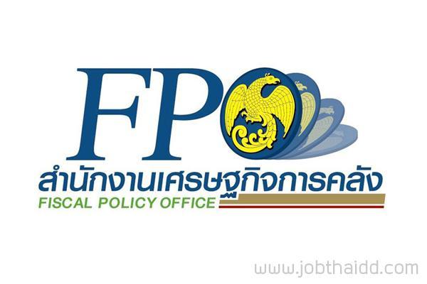 ( 16 อัตรา ) สำนักงานเศรษฐกิจการคลัง  รับสมัครคัดเลือกลูกจ้างชั่วคราวรายเดือน ครั้งที่ 1/2560