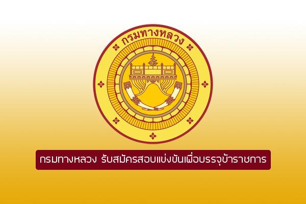 กรมทางหลวง รับสมัครสอบแข่งขันเพื่อบรรจุข้าราชการ ตำแหน่งเศรษฐกรปฏิบัติการ ( 23 ก.พ. - 15 มี.ค. 60 )