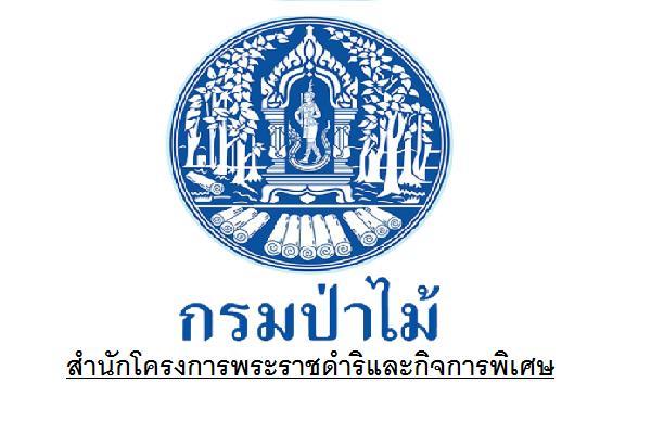 กรมป่าไม้ สำนักโครงการพระราชดำริและกิจการพิเศษ รับสมัครพนักงานจ้างเหมา 2 อัตรา ( ด่วนที่สุด )
