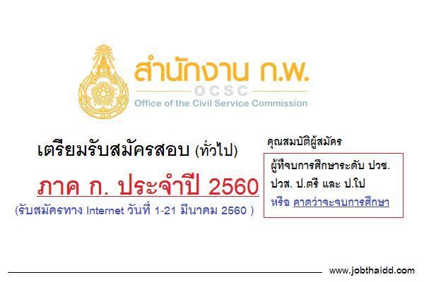 สำนักงาน ก.พ. รับสมัครสอบภาค ก. ประจำปี 2560 (รับสมัครทาง Internet วันที่ 1-21 มีนาคม 2560 )