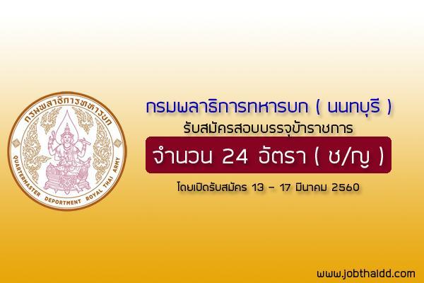 กรมพลาธิการทหารบก (นนทบุรี)  รับสมัครสอบคัดเลือกบุลคลพลเรือน ทหารกองหนุนเข้ารับราชการ 24 อัตรา