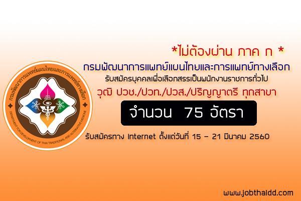 กรมพัฒนาการแพทย์แผนไทยและการแพทย์ทางเลือก รับสมัครบุคคลเพื่อเลือกสรรเป็นพนักงานราชการทั่วไป 75 อัตรา