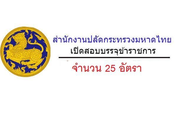 กระทรวงมหาดไทย รับสมัครสอบแข่งขันเพื่อบรรจุและแต่งตั้งบุคคลเข้ารับราชการ 25 อัตรา