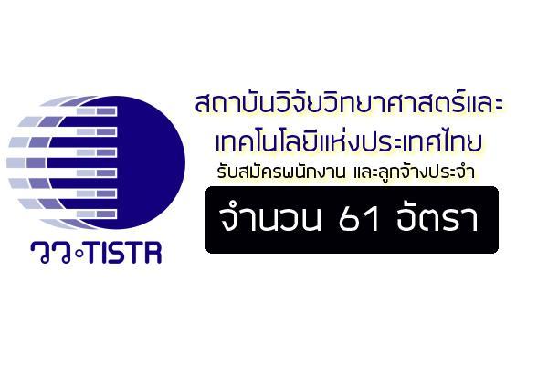 สถาบันวิจัยวิทยาศาสตร์และเทคโนโลยีแห่งประเทศไทย รับสมัครพนักงาน และลูกจ้างประจำ จำนวน 61 อัตรา