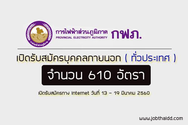 (รับสมัครทั่วประเทศ ) การไฟฟ้าส่วนภูมิภาค รับสมัครพนักงาน 619 อัตรา ประจำปี 2560