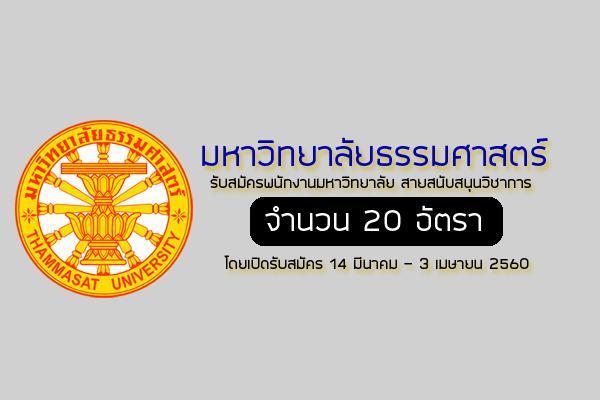 มหาวิทยาลัยธรรมศาสตร์  รับสมัครพนักงานมหาวิทยาลัย สายสนับสนุนวิชาการ 20 อัตรา