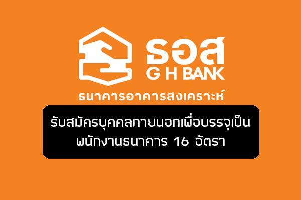 ธนาคารอาคารสงเคราะห์ รับสมัครบุคคลภายนอกเพื่อบรรจุเป็นพนักงานธนาคาร 16 อัตรา