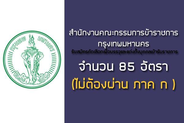 สำนักงานคณะกรรมการข้าราชการกรุงเทพมหานคร รับสมัครสอบบรรจุข้าราชการ 85 อัตรา ครั้งที่ 1/2560