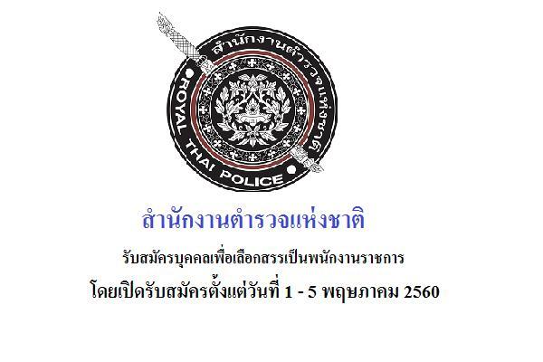 สำนักงานตำรวจแห่งชาติ รับสมัครบุคคลเพื่อเลือกสรรเป็นพนักงานราชการ 5 อัตรา