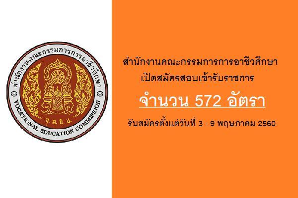สำนักงานคณะกรรมการการอาชีวศึกษา(สอศ.)เปิดสมัครสอบเข้ารับราชการ 572 อัตรา (3 - 9 พฤษภาคม 2560)